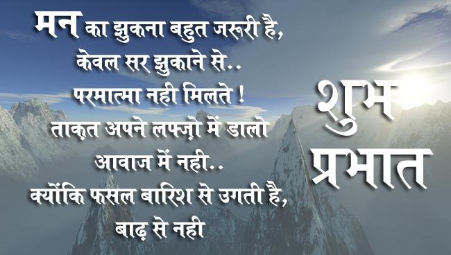Good morning images quotes hindi