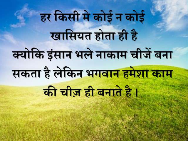 best thought of the day in hindi