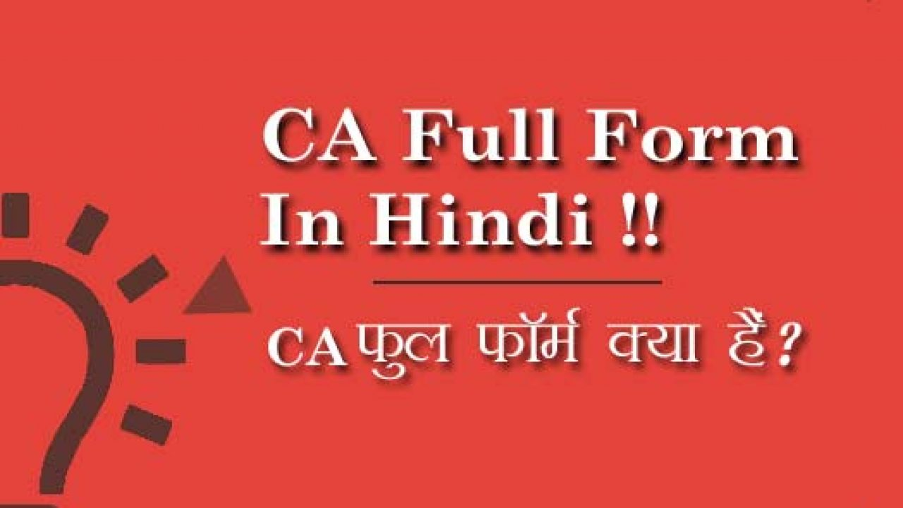 CA Full Form In Hindi